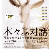 「木々との対話」(東京都美術館)を観た印象
