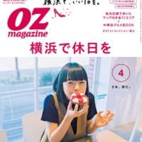 『OZ magazine』で当店のシベリアが紹介されました♪