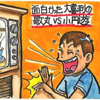 名刺マンガ 昭和40年代の思い出 「 笑 点 」