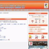 第23回夏季デフリンピック 日本代表選手団決定
