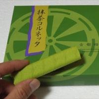 抹茶大好き(220)