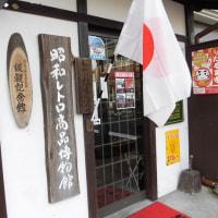 昭和なつかし商品館 青梅駅前