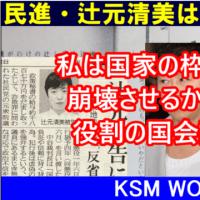 【KSM】民進・辻本清美は「国壊」議員か 辻元清美「私は国家の枠をいかに崩壊させるかっていう役割の国会議員や」