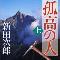 新田次郎著 「孤高の人」上下巻 読みました