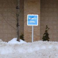 駐車禁止で雪は良いのか??
