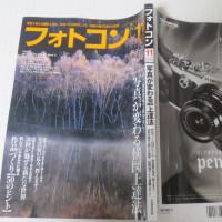 ① フォトコン 日本写真企画 : 亀井秀樹 氏