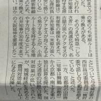富山県知事の言い分は、敦賀開業時の特急存続にも通じる。敦賀原発で作業員に放射能ふくむ水がかかる事故