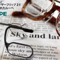 【まちかど情報室】入浴グッズツボ押し/取り付け型老眼鏡/ジェルフレーム 1月11日放送