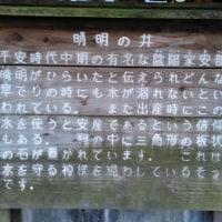 福岡にも安倍晴明の井戸があると!