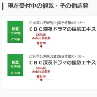 SKE48出演:CBC深夜ドラマの撮影エキストラ募集※12/8朝から2種類。