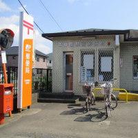 百草園駅前郵便局の風景印
