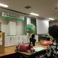 第7回岡山MUSCATフォーラム『smile力ー明日を拓くエネルギー』(2016/11/03)