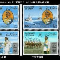 切手に見る世界の海軍  オマーン海軍( Q40 )