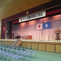 武豊中学校入学式