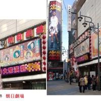 新世界・大衆演劇専門館 「朝日劇場」