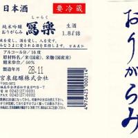 グルメ 183食 『福島の酒 「冩樂(しゃらく) おりがらみ」』