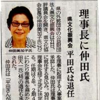 沖縄県文化振興会理事長に大先輩の仲田美加子さん!おめでとうございます!重責頑張ってください!