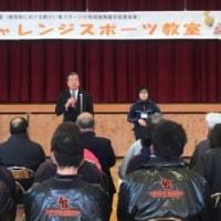 「チャレンジスポーツin三島」が行われました。
