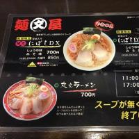 麺屋○文(10)のにぼしDX(しょうゆ味)(6)(半盛り・背脂多め)650円(*^▽^)ノ♪