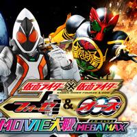 仮面ライダー×仮面ライダー フォーゼ&オーズ MOVIE大戦 MEGA MAX。