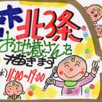 『札幌チカホ(北3条)でお地蔵さん描きます』
