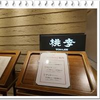 京都ホテルオークラ 桃李