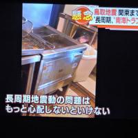 10.23  長周期振動  南海トラフの前に西日本で地震が多