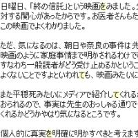 「金子恵美」代議士に公用車の私的使用疑惑
