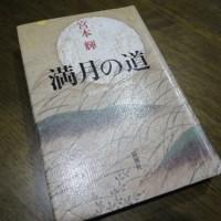小説流転の海