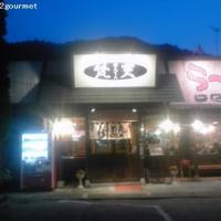 らーめん梵天 日光店/濃塩チャーシュー (910円)