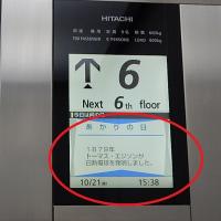 ただのエレベーターでない!情報発信の一つ