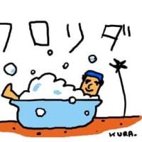 2月10日「別荘」