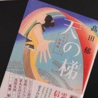 「天の梯」 高田 郁