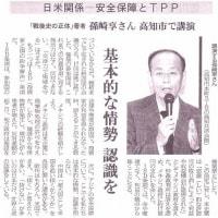 日米関係ー安全保障とTPP 孫崎享氏講演