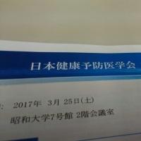 日本健康予防医学学会 学術総会