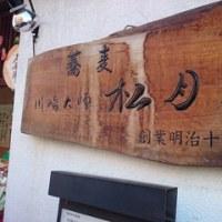 川崎お詣りツアー