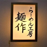 【新店】煮込み塩そば@らーめん工房 麺作