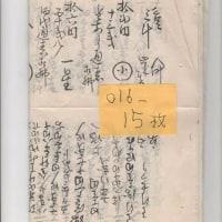 一閑(いっかん)張用古和紙 【大福帳、毛筆】最良品  各種