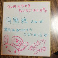 ī�֤ߤ椵�������Ϥ������Ʋ� 2015.5.3 �㣲����_���奪���С��������