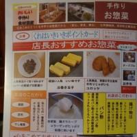 17295 やきにくテッちゃん@富山 6月22日 SNSのお友達情報!焼き鳥屋の美味しいラーメンとは? 鶏骨黄金ラーメン