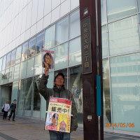 新規販売者さんが天神交差点、PARCO側でビッグイシューを販売しています!!