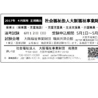 社会福祉法人大阪福祉事業財団 職員募集のお知らせ