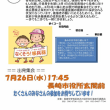 長崎中学校区あみの目平和行進