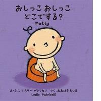 世界累計350万部!大ベストセラー赤ちゃん絵本が刊行