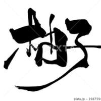 ○筆文字デザイン処こんにち和○6月セレクト本日追加分☆「柚子」&「ゆず」筆文字デザイン