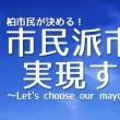 11月市長選 「市民派市長を実現する会」が活動を開始しました。