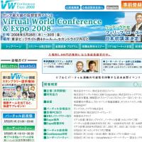いよいよ来週!バーチャルワールドカンファレンス2008