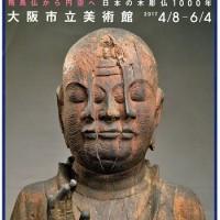 木×仏像 飛鳥仏から円空へ 日本の木彫仏1000年