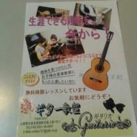 ギター教室レッスン