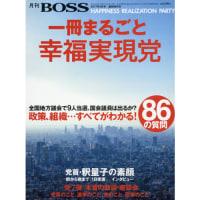 「月刊BOSS一冊まるごと幸福実現党」が発刊 あきらめない政党の秘密が分かる